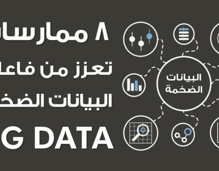 8 طرق تعزز من فاعلية البيانات الضخمة